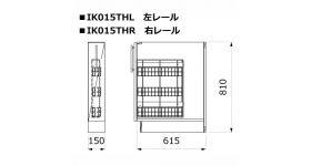 スパイスラックキャビネットIK015SHL/R
