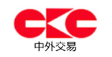 CKC 中外交易
