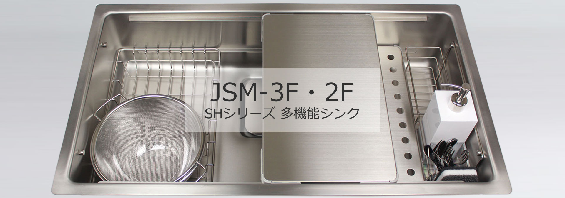 SHステンレス多機能シンクJSM-3F 2F