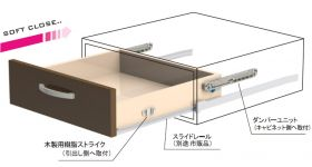 ラルゴLARGO-LT(木製引出し用)