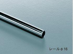 【LINERO用】レールΦ16mmセット